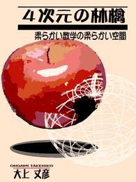 4次元の林檎